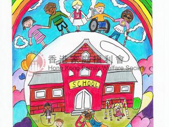 「愛‧和諧‧校園」繪畫創作比賽 小學組得獎名單