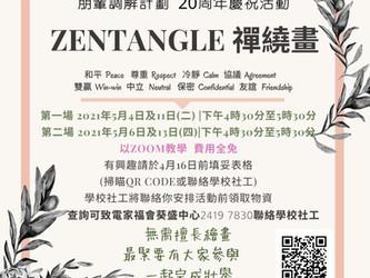 Zentangle 襌繞畫