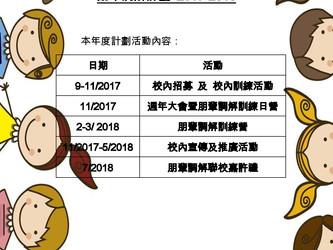 朋輩調解計劃 2017-2018