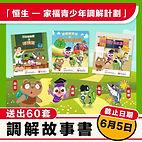家福會以原創調解故事書 鼓勵家長和孩子學習調解技巧