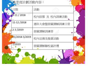 朋輩調解計劃2018-2019