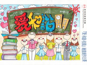 「愛‧和諧‧校園」繪畫創作比賽 中學組得獎名單