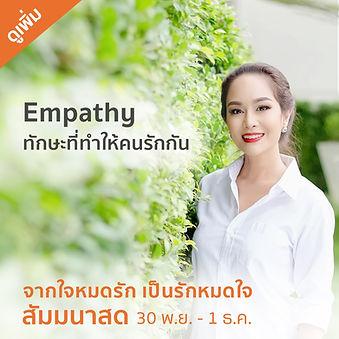 SQ - Empathy 02.jpg