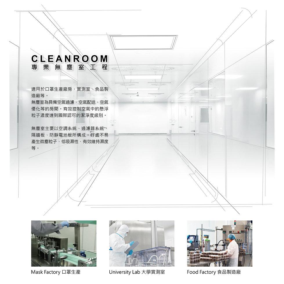 cleanroom_insert.jpg
