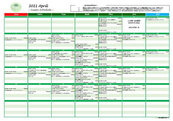 schedule_202104.png