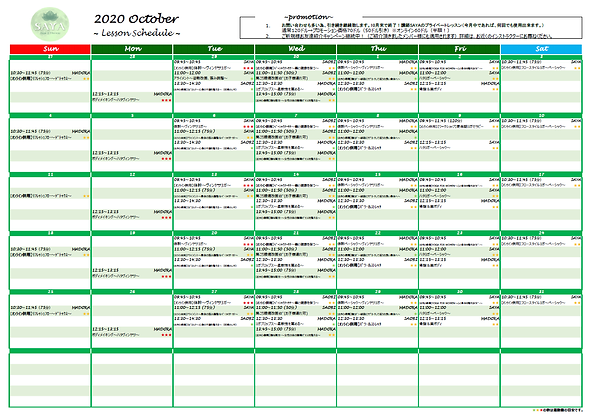 schedule_202010.png