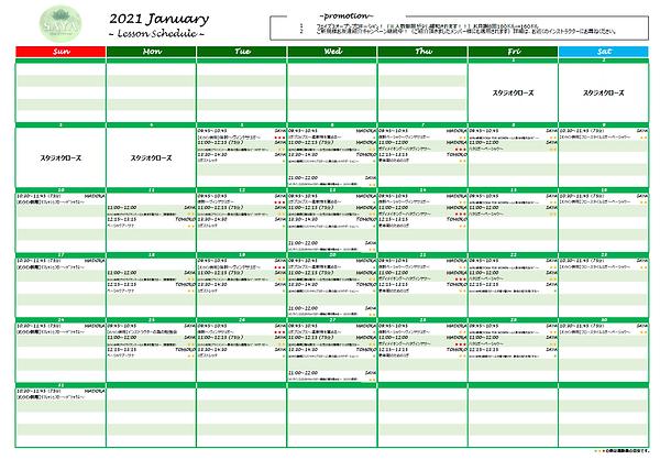 schedule_202101.png