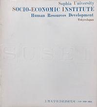 Sophia University Socio Economic Institute booklet