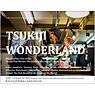 170714_Tsukiji_Wonderland.png