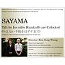 170709_Sayama.png