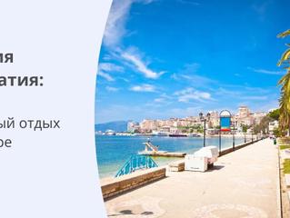 Продлите лето в Албании!