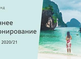 Таиланд зимой с первым взносом 999 руб