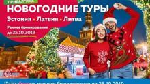 Новый год и Рождество в Прибалтике! Поездом из Москвы/Питера!