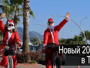 Чем хорош Новый год в Турции, кроме погоды❓