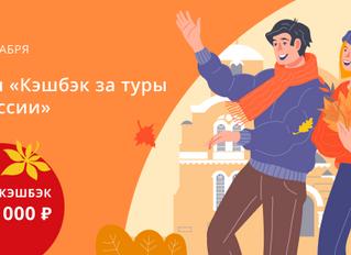 Кэшбэк за туры по России до 20%. Как получить