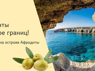 Готовимся к кипрскому сезону!