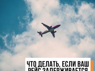 Что делать, если ваш рейс задержали ✈