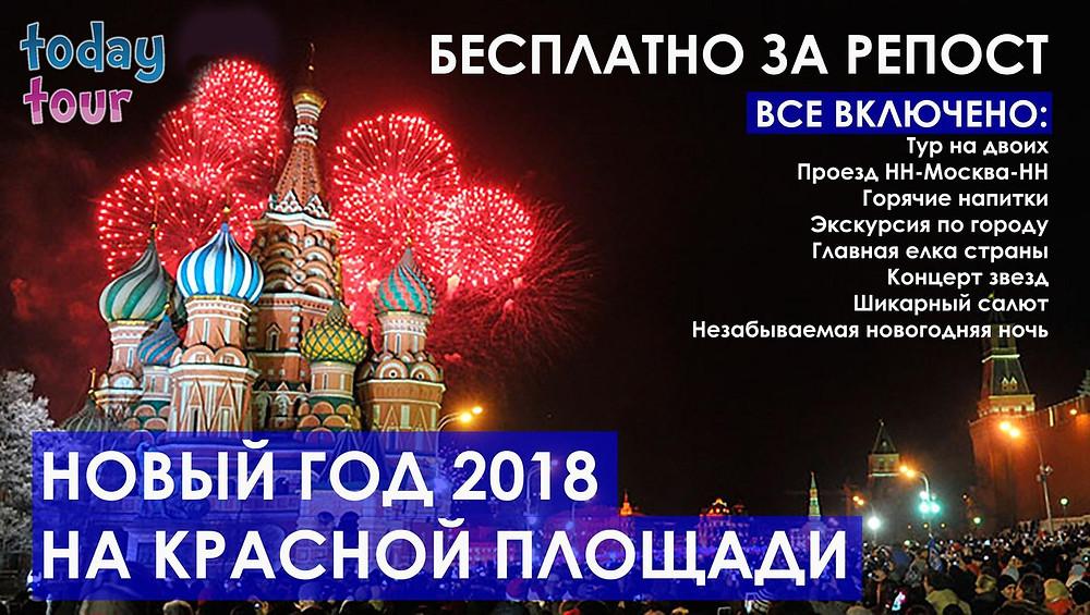 Тур в Москву на новый год из Нижнего Новгорода