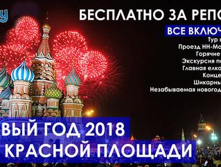 Кто выиграл тур в Москву на Новый год? Итоги!
