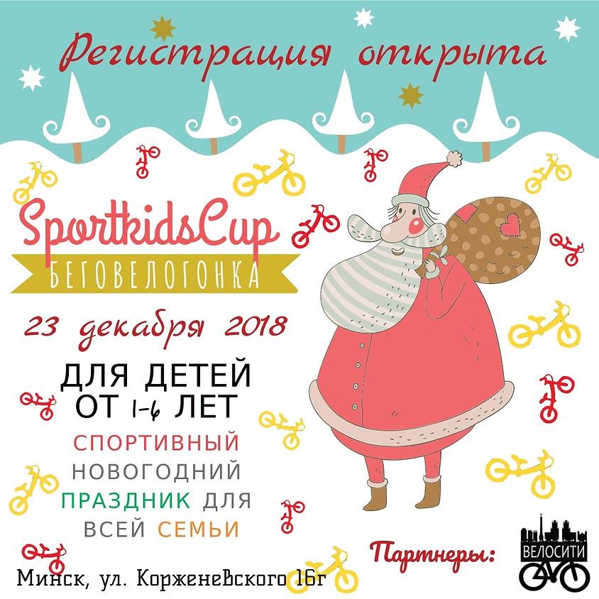 SportKidsCup (1)