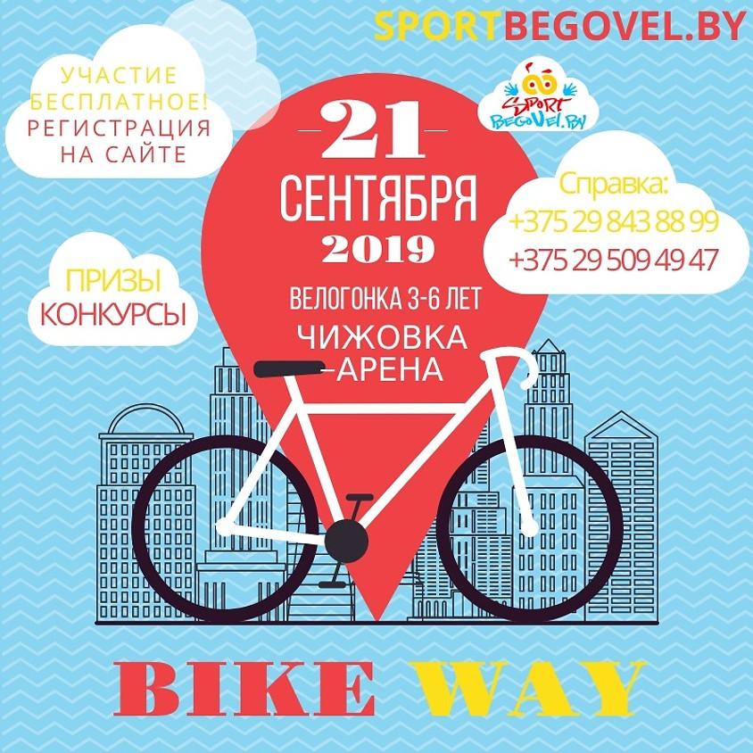 Велогонка «BikeWay»