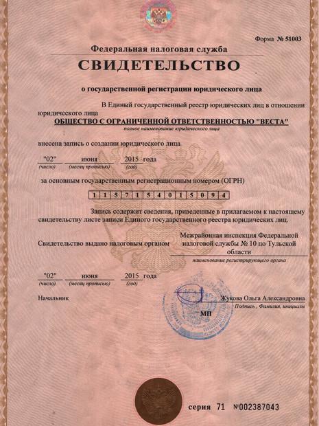Свидетельство юридической компании ООО «ВЕСТА»