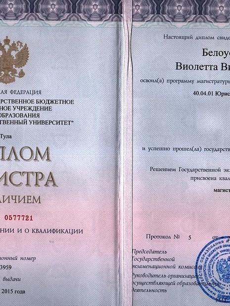 Диплом Белоусовой Виолетты Викторовны