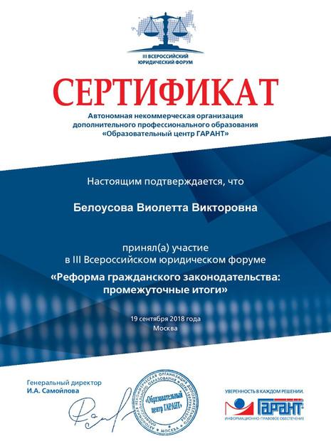 Сертификат Белоусовой Виолетты Викторовны