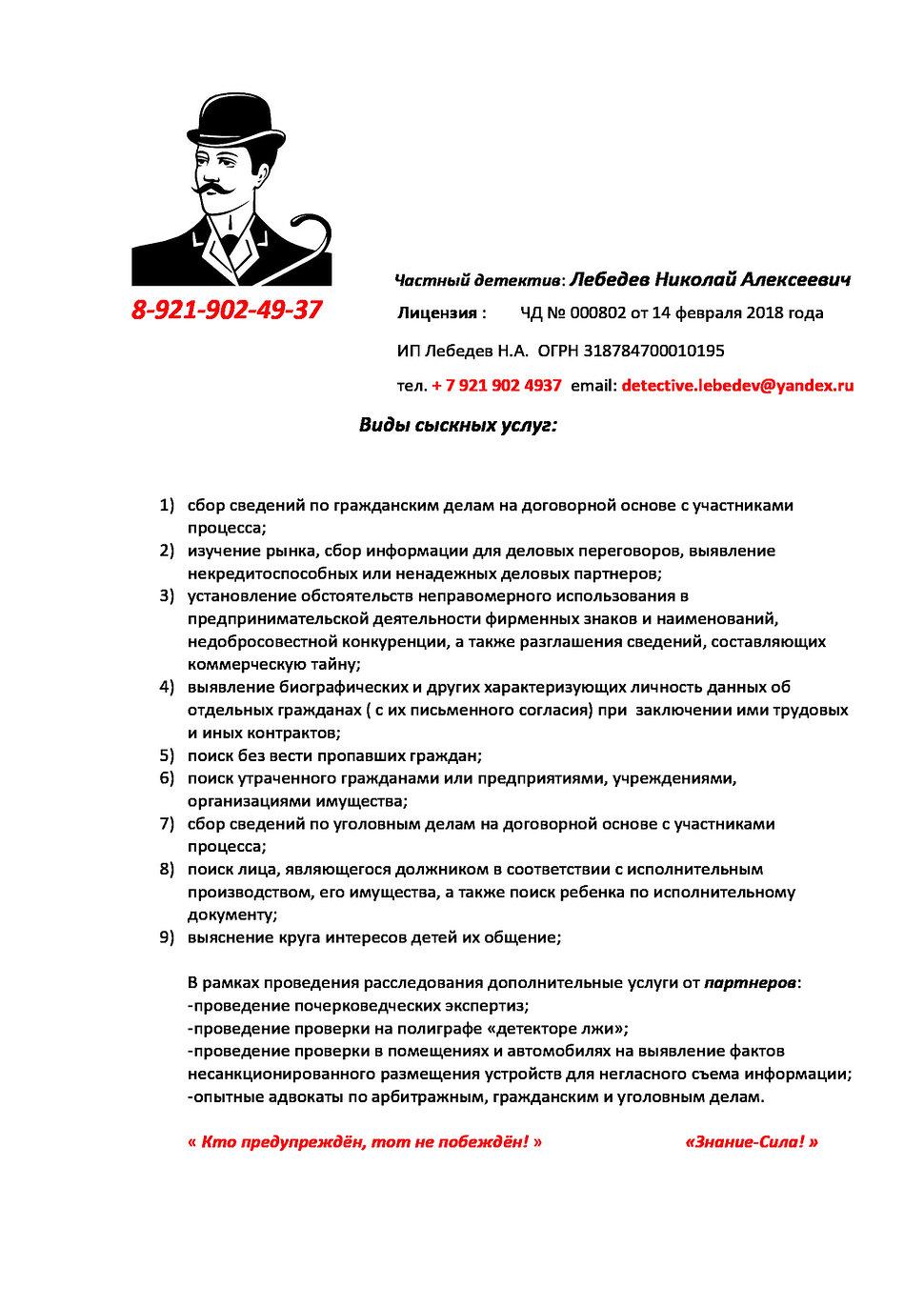 Услуги-Частного-Детектива-..jpg