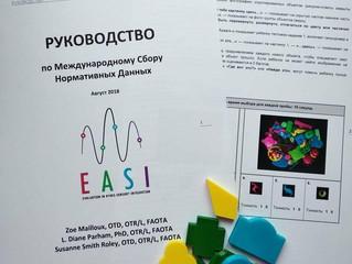 Приглашаем принять участие в международном проекте по сбору нормативных данных для EASY!