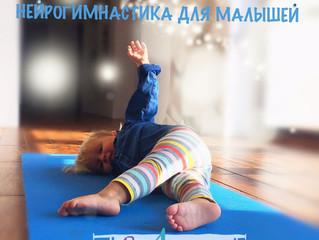 Нейрогимнастика для малышей