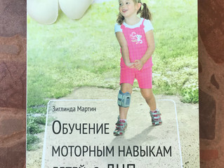 Литература для родителей и специалистов