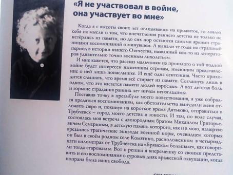 ПРЕЗЕНТАЦИЯ КНИГИ СЕМЕРИНА О.Ф.