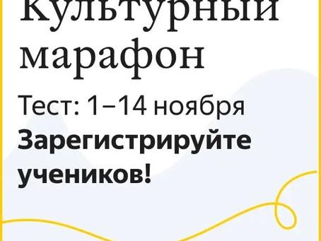 «Культурный марафон» для школьников стартовал в России