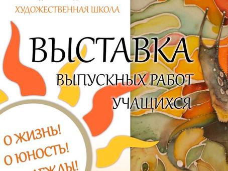 Выставка выпускных работ учащихся