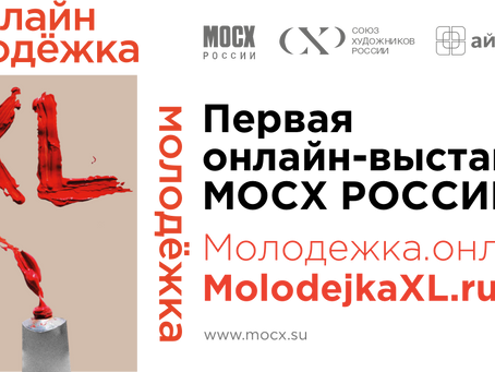 Онлайн-выставка «XL Молодёжка»