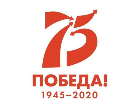 План основных мероприятий по подготовке и проведению празднования в Брянской области 75-й годовщины