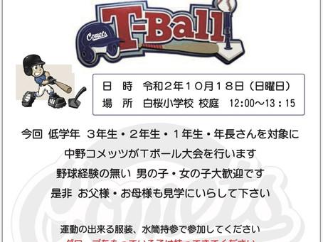 10/18(日)T-ボール体験会開催!