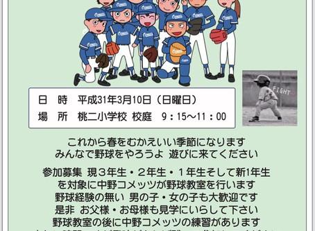 野球教室のお知らせ