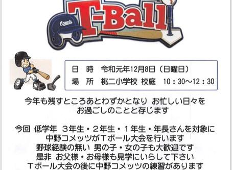 ティーボール体験会