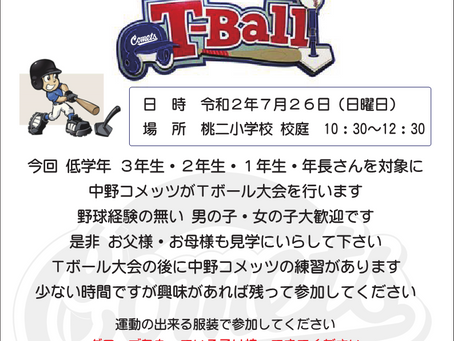 【雨天中止】ティーボール体験会開催!