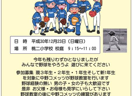 野球教室開催!12月23日(日)