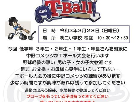 3/28(日)T-ボール大会(体験会)開催!
