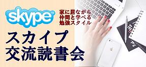 スカイプ読書会.png