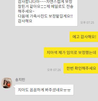 졸업사진보정 같이사진 후기 송지민님 - 다음에 가족사진 보정도 맡기고 싶어요!