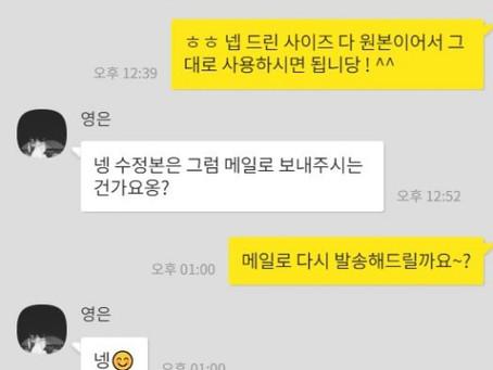 웨딩사진보정업체 같이사진 후기 : 영은님 모바일청첩장사진보정 당일보정으로 마무리!