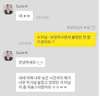 김수지님 웨딩사진보정 후기 - 너무 감사합니다!