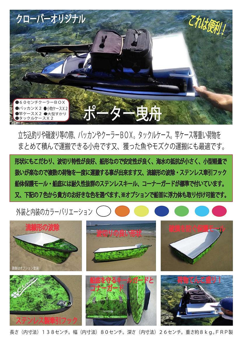 ポーター.ai-NEW-ilovepdf-compressed-001.jpg