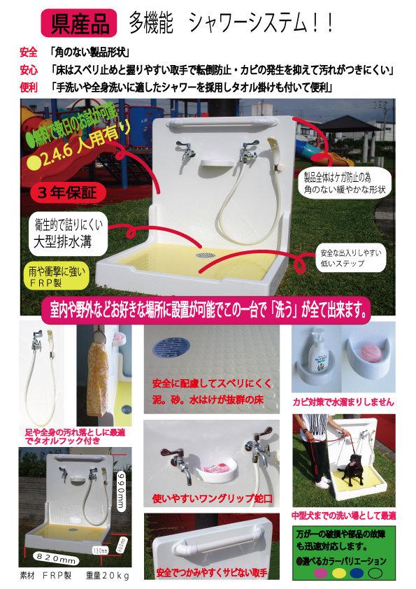 ⑤シャワーシステム1.jpg