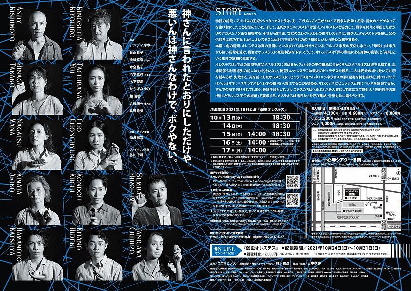 清流劇場『弱虫オレステス』 flyer_ura-02.jpg